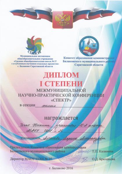 Поздравления участников конференцией