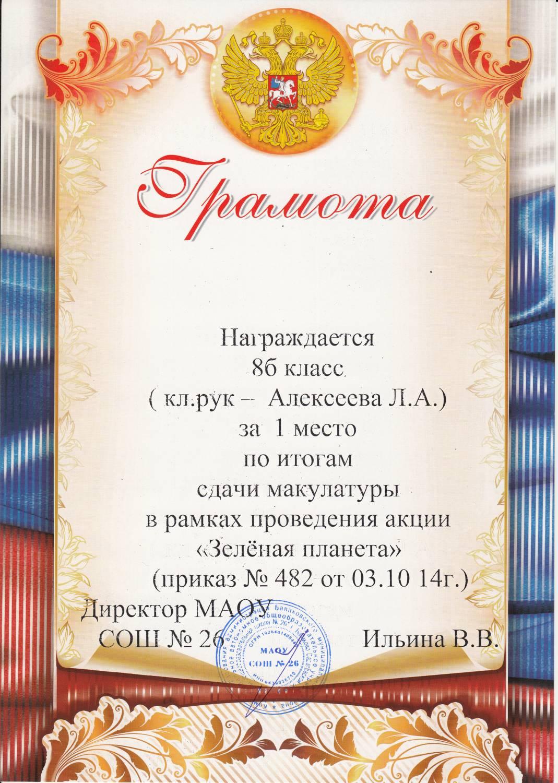 Грамоты за макулатуру прием макулатуры черногорск